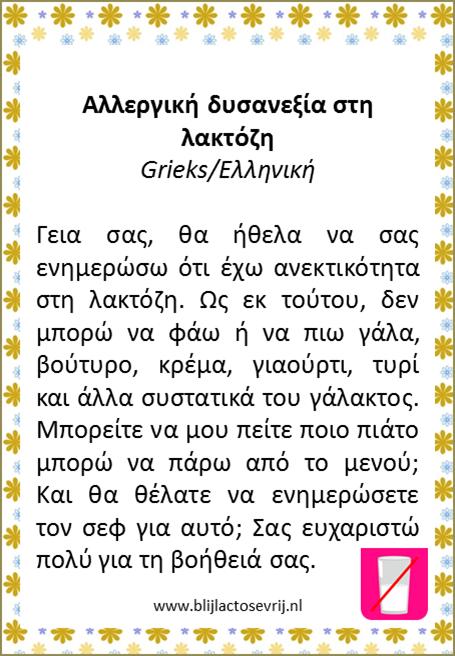 allergenenkaart grieks lactose intolerantie vertaling allergie kaartje